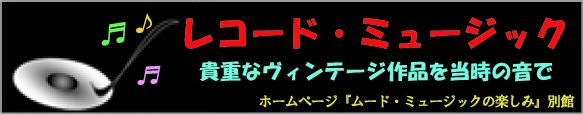レコード・ミュージック 〜貴重なヴィンテージ作品を当時の音で〜